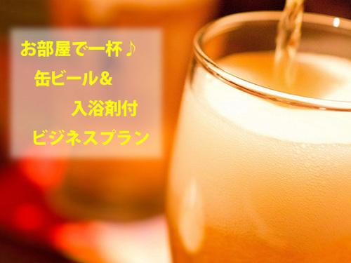 【冷たいビールで乾杯♪】缶ビール&「温泉旅行 飯坂」入浴剤付ビジネスプラン(和洋選べる朝食サービス)