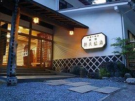 旅館 弁天鉱泉◆近畿日本ツーリスト