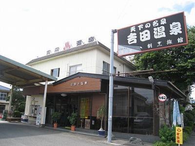 温泉旅館 吉田温泉◆近畿日本ツーリスト