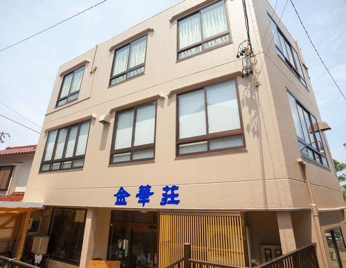 料理民宿 金華荘◆近畿日本ツーリスト
