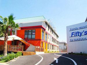 ファミリーリゾート フィフティーズ for 舞浜◆近畿日本ツーリスト