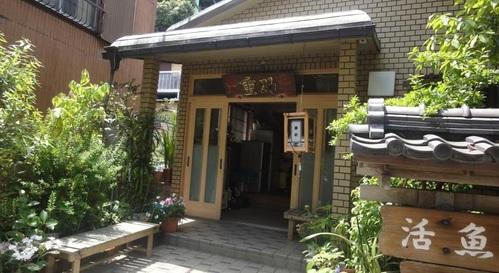 民宿旅館 重助◆近畿日本ツーリスト