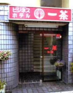 ビジネスホテル 一茶 別館◆近畿日本ツーリスト