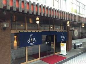 寿々波◆近畿日本ツーリスト