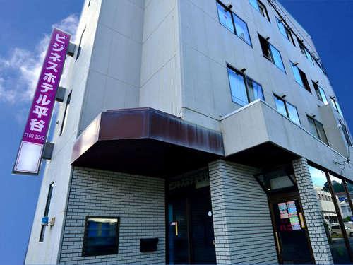 ビジネスホテル 平谷◆近畿日本ツーリスト