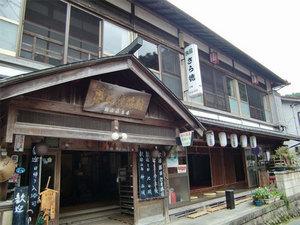 さら徳 旅館◆近畿日本ツーリスト