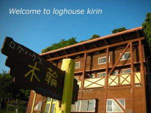 ログハウス木輪◆近畿日本ツーリスト