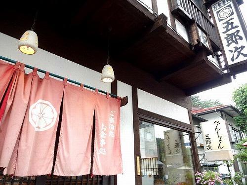 ペンション 五郎次◆近畿日本ツーリスト