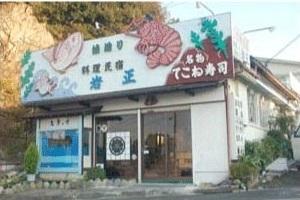 料理民宿 岩正◆近畿日本ツーリスト