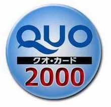 【QUOカード2000円付き♪】シングル限定・期間・室数限定♪ビジネスマン応援♪■朝食無料■