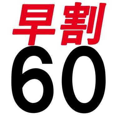 【早割】60日前の予約でお得な早割プラン