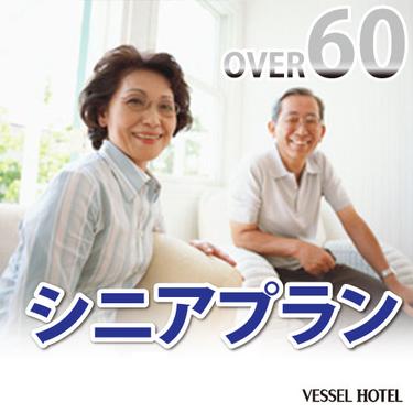 60才以上限定***特別プラン***◆朝食・平面駐車場無料