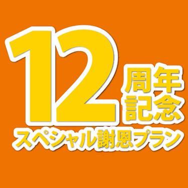 ありがとう!オープン12周年★スペシャル謝恩プラン