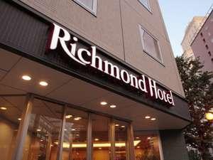 リッチモンド ホテル 札幌駅前◆近畿日本ツーリスト