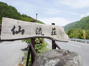 仙流荘◆近畿日本ツーリスト