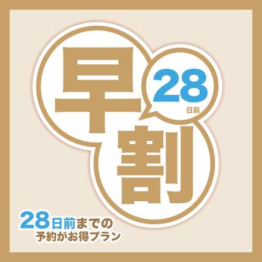 【早割28】早期予約でお得♪☆1ヶ月前限定プラン☆