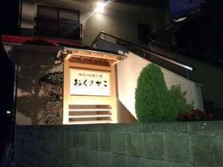 民宿 おくのせこ◆近畿日本ツーリスト
