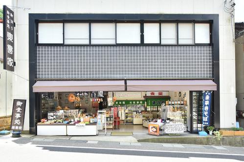 東喜家◆近畿日本ツーリスト