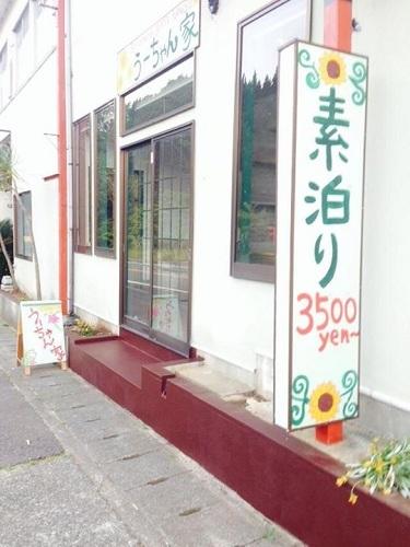 白浜 ゲストハウス うーちゃん家◆近畿日本ツーリスト