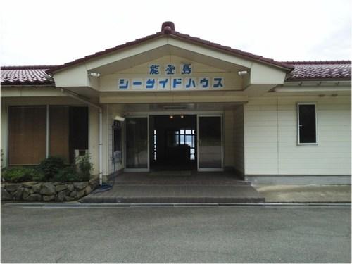 能登島 シーサイド ハウス◆近畿日本ツーリスト