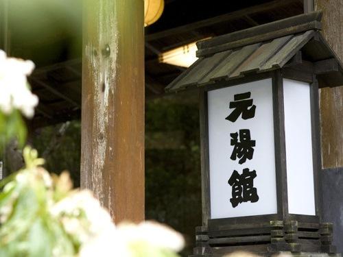 油山温泉 元湯館◆近畿日本ツーリスト