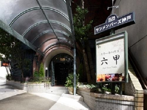 サンメンバーズ神戸◆近畿日本ツーリスト