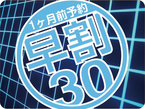 【早期割30】◎30日前のご予約で得する嬉しいプラン☆<朝食・駐車場無料♪>