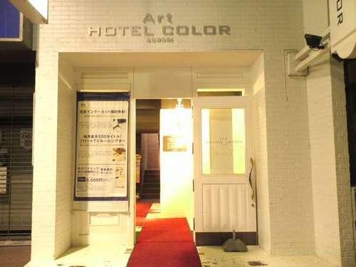 アートホテル カラー 青森◆近畿日本ツーリスト