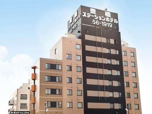 豊橋 ステーション ホテル◆近畿日本ツーリスト
