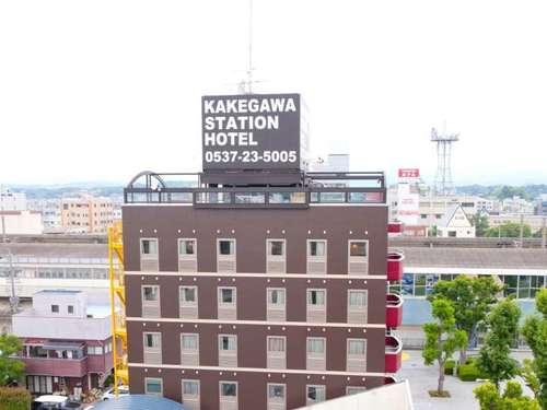 掛川 ステーション ホテル◆近畿日本ツーリスト