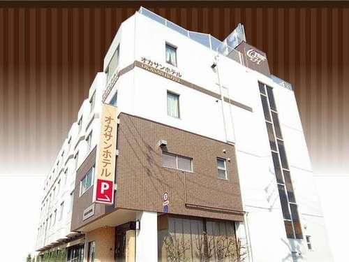 オカサン ホテル◆近畿日本ツーリスト