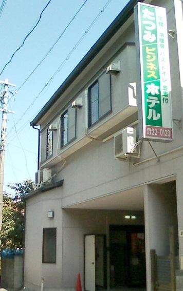 たつみ ビジネスホテル◆近畿日本ツーリスト