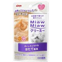 【安全でおいしい!】猫のおやつのおすすめ人気ランキング15選