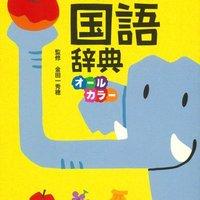 小学生国語辞典のおすすめ人気ランキング10選【2017年最新版】