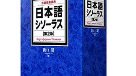 類語国語辞典のおすすめ人気ランキング10選