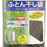 【花粉・ホコリをガード!】洗濯干しカバーのおすすめ人気ランキング5選