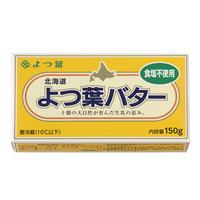 無塩バターのおすすめ人気ランキング10選