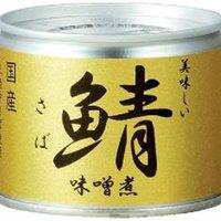 【手軽で美味しい!】サバ缶のおすすめ人気ランキング10選