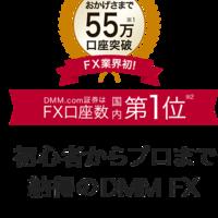 FX会社のおすすめ人気ランキング10選【初心者も必勝!】