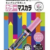 カラーマスカラのおすすめ人気ランキング10選【ドド・クーピー・upsも!】
