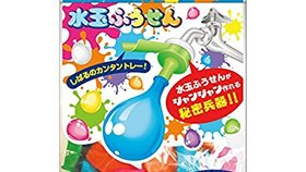 水風船のおすすめ人気ランキング7選【水遊びに最適!】