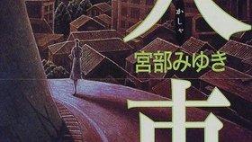 ミステリー小説のおすすめ人気ランキング50選【国内編】