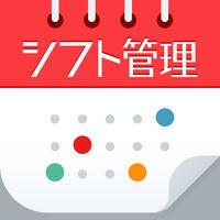 【無料版も!】シフト管理アプリのおすすめ人気ランキング10選