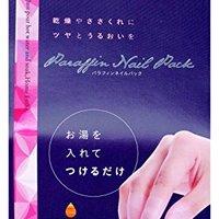 パラフィンパックのおすすめ人気ランキング8選【自宅でサロンクオリティ!】
