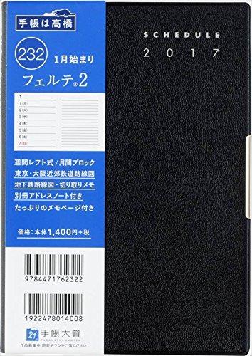 就活におすすめの手帳13選【2016年最新版】