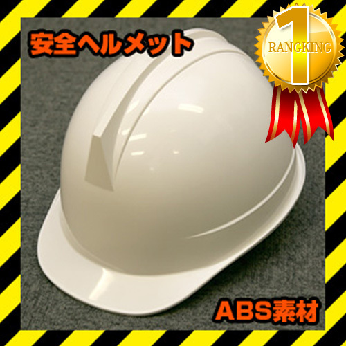 ・サイズ:ふちの内回り62cm(最小サイズ約54cm) ・素材:ABS樹脂 ・国家検定品:×