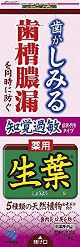 【薬用成分】 ・硝酸カリウム ・乳酸アルミニウム ・ヒノキチオール