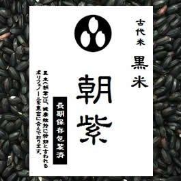 ・内容量:900g ・原材料:黒米(山梨)