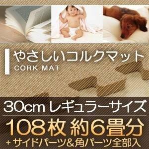 厚さ:8㎜ サイズ:30㎝角 1畳あたり:¥1,863