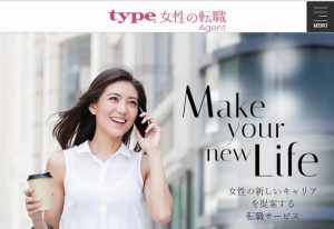 type女性の転職エージェント